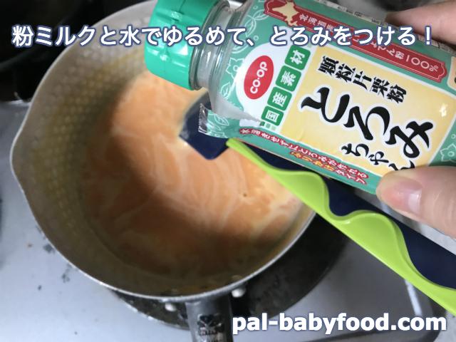 人参スープ作り方