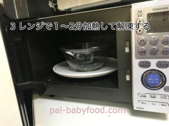 冷凍ほうれん草の調理工程3