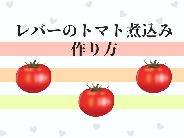 レバーのトマト煮込み