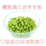 アイキャッチ枝豆