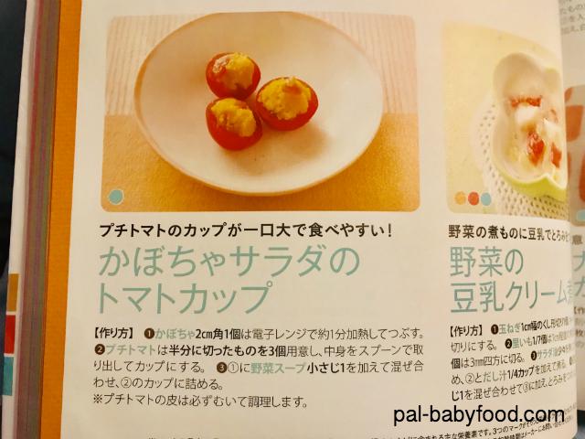 トマトのレシピ