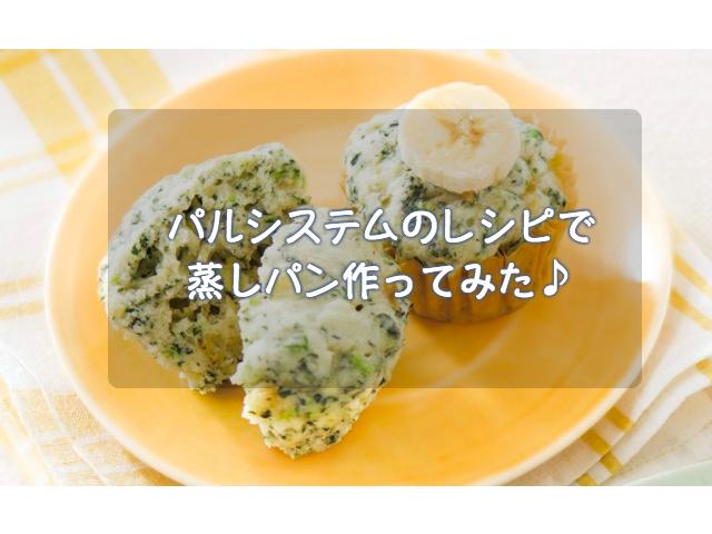 蒸しパン画像