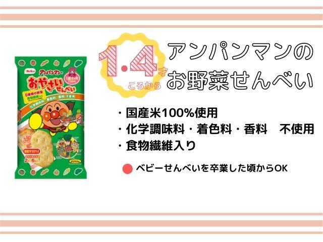 アンパンマン ベビーせんべい (3)