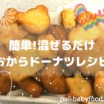 簡単おからドーナツレシピのコピー